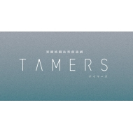 異種格闘技型朗読劇「TAMERS」(初回プレス限定)