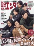 日経エンタテインメント! 2021年 11月号 【表紙:V6】