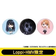 缶バッジ3個セット A (みこ・ハナ私服&化け物)【Loppi・HMV限定】