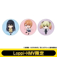 缶バッジ3個セット B(みこ・ハナ・ユリア制服)【Loppi・HMV限定】