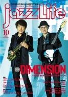 Jazz Life (ジャズライフ)2021年 10月号 【表紙:DIMENSION】