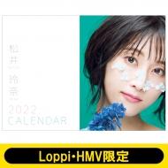 松井玲奈 壁掛けカレンダー2022【Loppi・HMV限定】