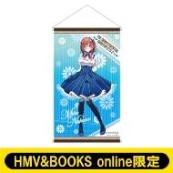 等身大タペストリー(中野三玖)【HMV&BOOKS online限定】※事前決済