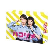 ハコヅメ〜たたかう!交番女子〜DVD-BOX