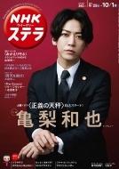 NHKウィークリーステラ 2021年 10月 1日号 【表紙:亀梨和也】