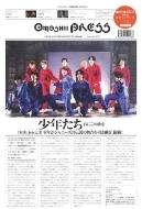 omoshii Press (オモシィ・プレス)Vol.16