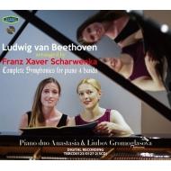 交響曲全集〜シャルヴェンカ編曲4手ピアノ版 アナスタシア・グロモグラソヴァ、リウボフ・グロモグラソヴァ(5CD)
