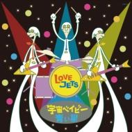 宇宙ベイビー / 青い星【2021 レコードの日 限定盤】(7インチシングルレコード)
