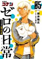 名探偵コナン ゼロの日常 5 少年サンデーコミックススペシャル