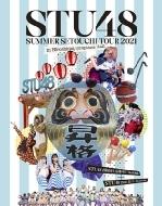STU48 2期研究生 夏の瀬戸内ツアー〜昇格への道・決戦は日曜日〜/STU48 2021夏ツアー打ち上げ?祭(仮)(Blu-ray)