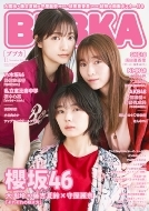 BUBKA (ブブカ)2021年 11月号 【表紙:櫻坂46 大園玲×藤吉夏鈴×守屋麗奈】