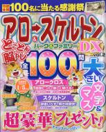 アロー & スケルトンパーク & ファミリーdx Vol.2 まちがいさがしパーク 2021年 11月号増刊