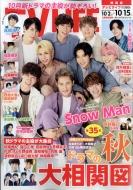 TV LIFE(テレビライフ)関西版 2021年 10月 15日号 【表紙:Snow Man】