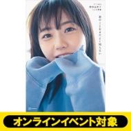 《トークショーシリアル付き》STU48 瀧野由美子1st写真集 君のことをまだよく知らない ※全額内金