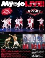 Myojo LIVE! 2021 夏コン号[集英社ムック]