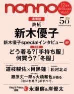 non・no (ノンノ)2021年 12月号 【表紙: 新木優子】