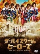 ザ・ハイスクール ヒーローズ DVD-BOX