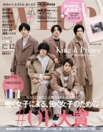 with (ウィズ)2021年 12月号 【表紙:King & Prince/付録:SNIDEL×黒柳徹子 with40周年コラボエコバッグ】