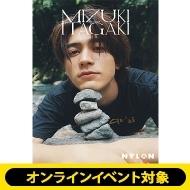 《イベントシリアル付き》MIZUKI ITAGAKI NYLON SUPER VOL.7 (1冊トーク) ※全額内金