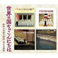 世界の国からこんにちは・世界の児童合唱団 来日名演奏(仮)