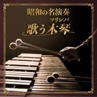 平岡葉一: 昭和の名演奏 歌う木琴(マリンバ)