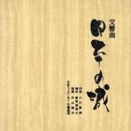 交響曲 日本の城: 外山雄三 / 日本po