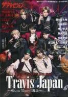ザテレビジョンShow Vol.4 【表紙:Travis Japan】