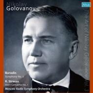 ボロディン:交響曲第2番、R.シュトラウス:ホルン協奏曲第1番 ニコライ・ゴロワノフ&モスクワ放送交響楽団、ヤコフ・シャピロ