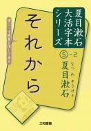 それから 夏目漱石大活字本シリーズ5