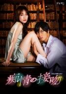 痴情の接吻 DVD-BOX