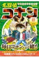 名探偵コナン日めくりカレンダー 2022