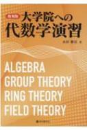 大学院への代数学演習 復刻版