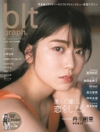 blt graph.vol.72【表紙:丹生明里(日向坂46)】[B.L.T MOOK]