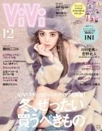 ViVi (ヴィヴィ)2021年 12月号 【表紙:藤田ニコル】