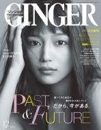 Ginger (ジンジャー)2021年 12月号