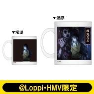 """""""見える""""チェンジングマグカップ【Loppi・HMV限定】"""
