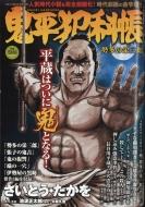 鬼平犯科帳 勢多の栄三郎 コミック乱 2021年 12月号増刊