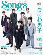 Songs magazine(ソングス・マガジン)Vol.3 【表紙:なにわ男子】 [リットーミュージックムック]