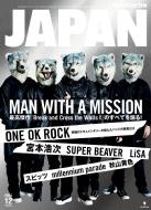ROCKIN' ON JAPAN (ロッキング・オン・ジャパン)2021年 12月号 【表紙:MAN WITH A MISSION】
