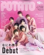 POTATO (ポテト)2021年 12月号 【表紙:なにわ男子】