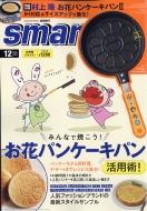 smart (スマート)2021年 12月号 【付録:村上隆 お花パンケーキパン�U】
