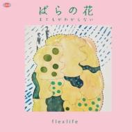 ばらの花 / まともがわからない 【初回⽣産限定盤】(7インチシングルレコード)