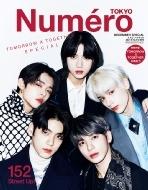 Numero TOKYO (ヌメロ トウキョウ)2021年12月号特別版 TXT表紙&別冊付録バージョン