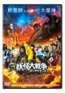 妖怪大戦争 ガーディアンズ DVD 通常版