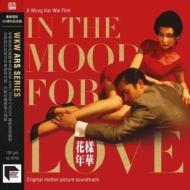 花様年華 In The Mood For Love オリジナルサウンドトラック (45回転/2枚組アナログレコード)