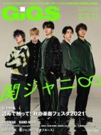 GiGS (ギグス)2021年 12月号 【表紙:関ジャニ∞】