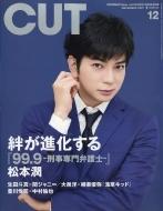 CUT (カット)2021年 12月号 【表紙:松本潤】