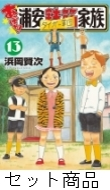 あっぱれ!浦安鉄筋家族 1 -6 巻セット