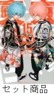 東京卍リベンジャーズ 1 -15 巻セット