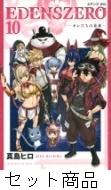 EDENSZERO 1 -10 巻セット